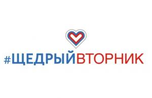 В Амурской области стартует федеральный проект #ЩедрыйВторник