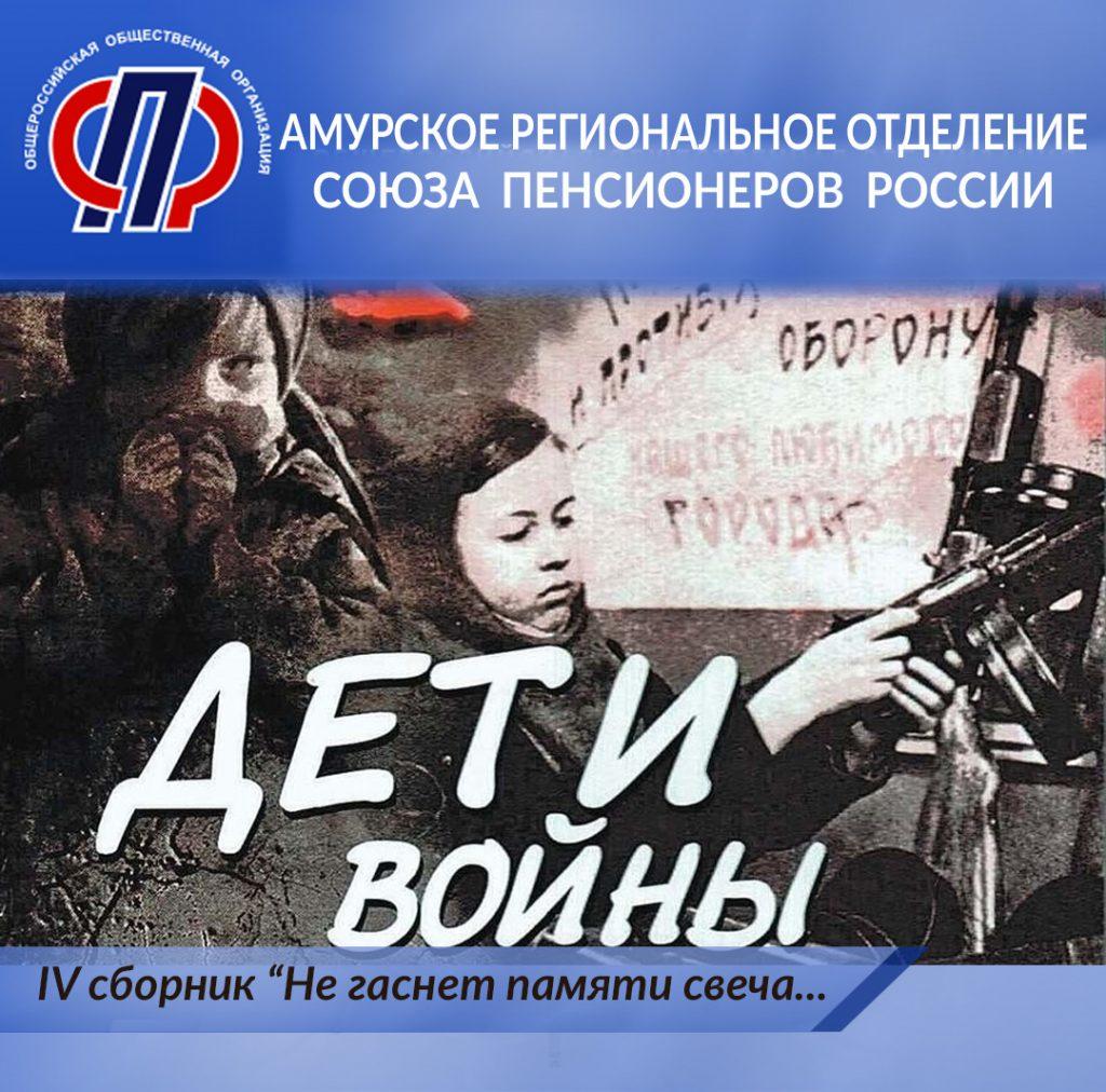 Амурское региональное отделение «Союз пенсионеров России» начинает работу над изданием IV сборника «Не гаснет памяти свеча…»