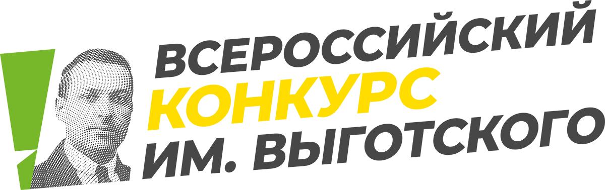 О V Всероссийском конкурсе имени Льва Выготского