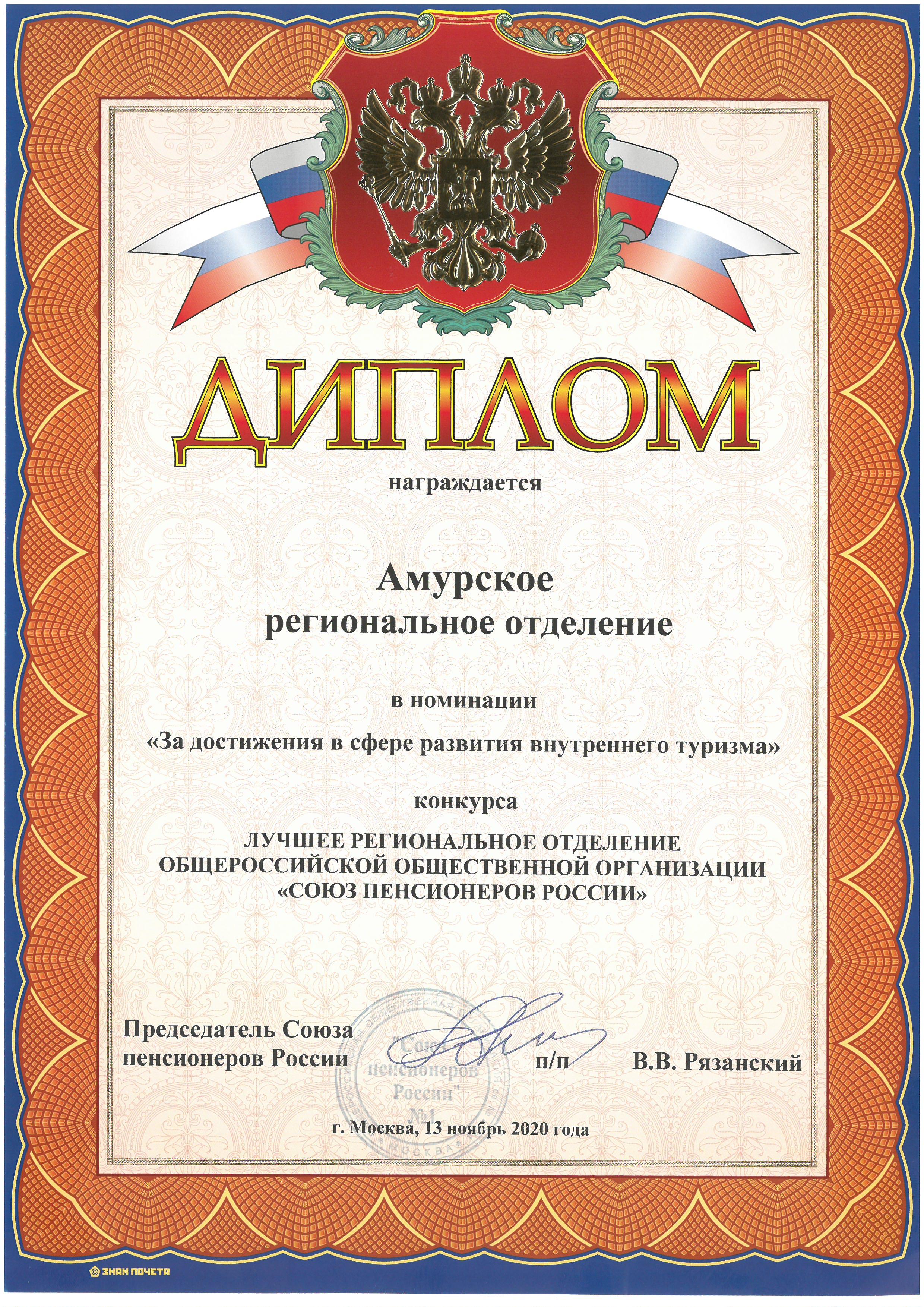 Амурское отделение СПР одержало победу в конкурсе «Лучшее региональное отделение общественной организации «Союз пенсионеров России»