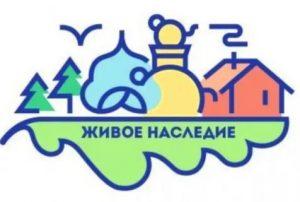 Амурчан приглашают на конкурс  «Топ-1000 локальных культурных и туристических  брендов России»