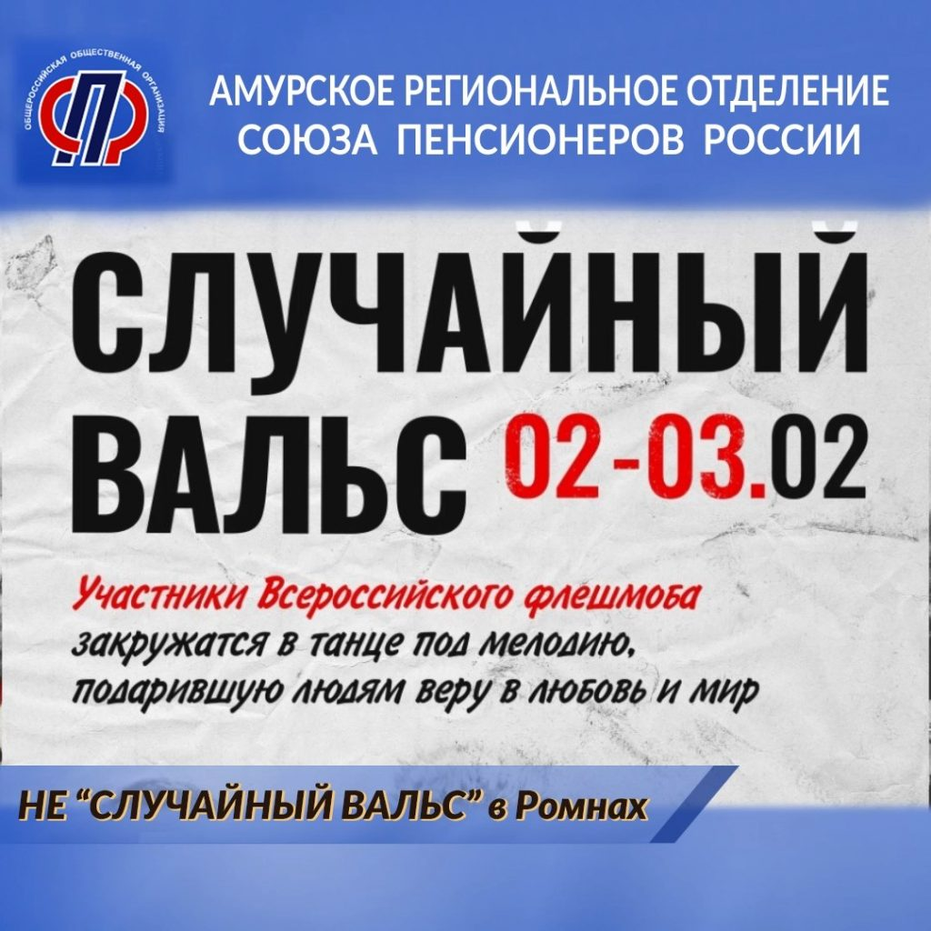 Всероссийский флешмоб «СЛУЧАЙНЫЙ ВАЛЬС»