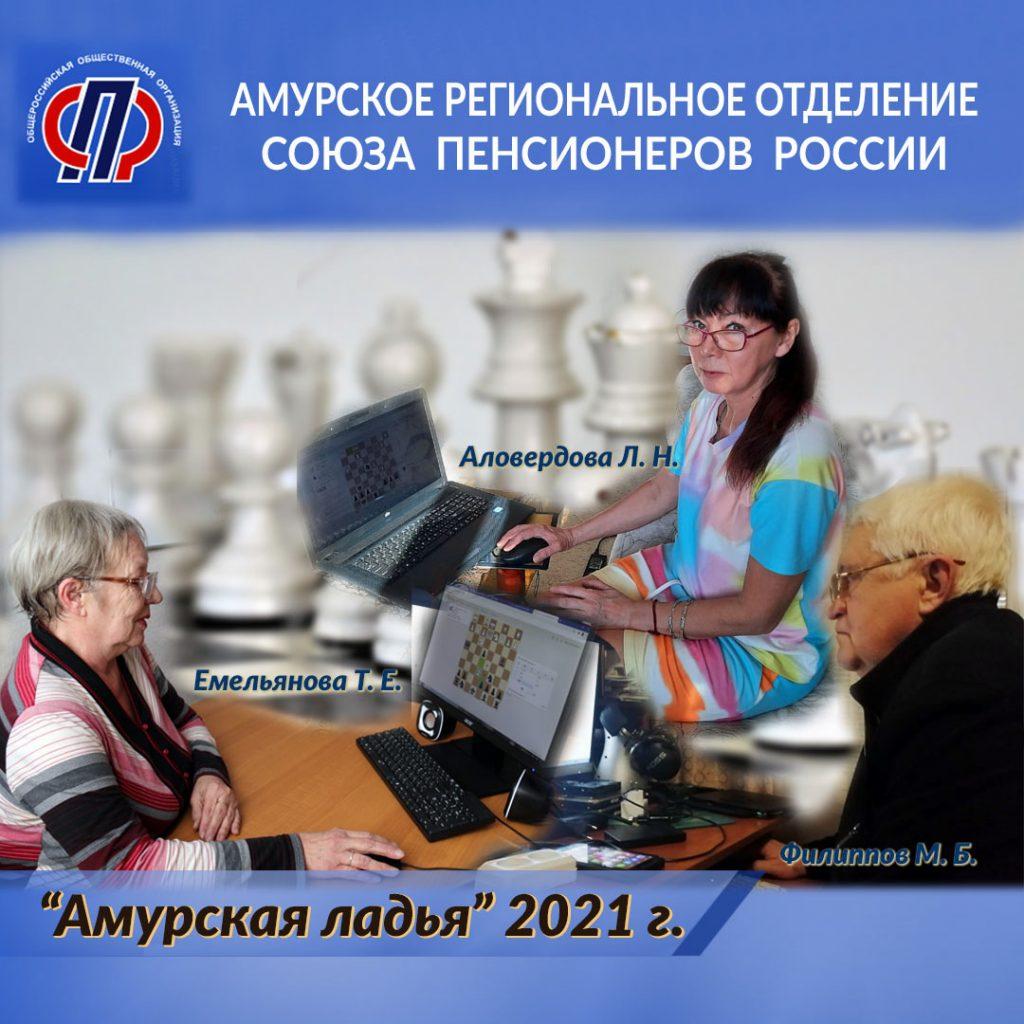 Виртуальный шахматный турнир «Амурская ладья»