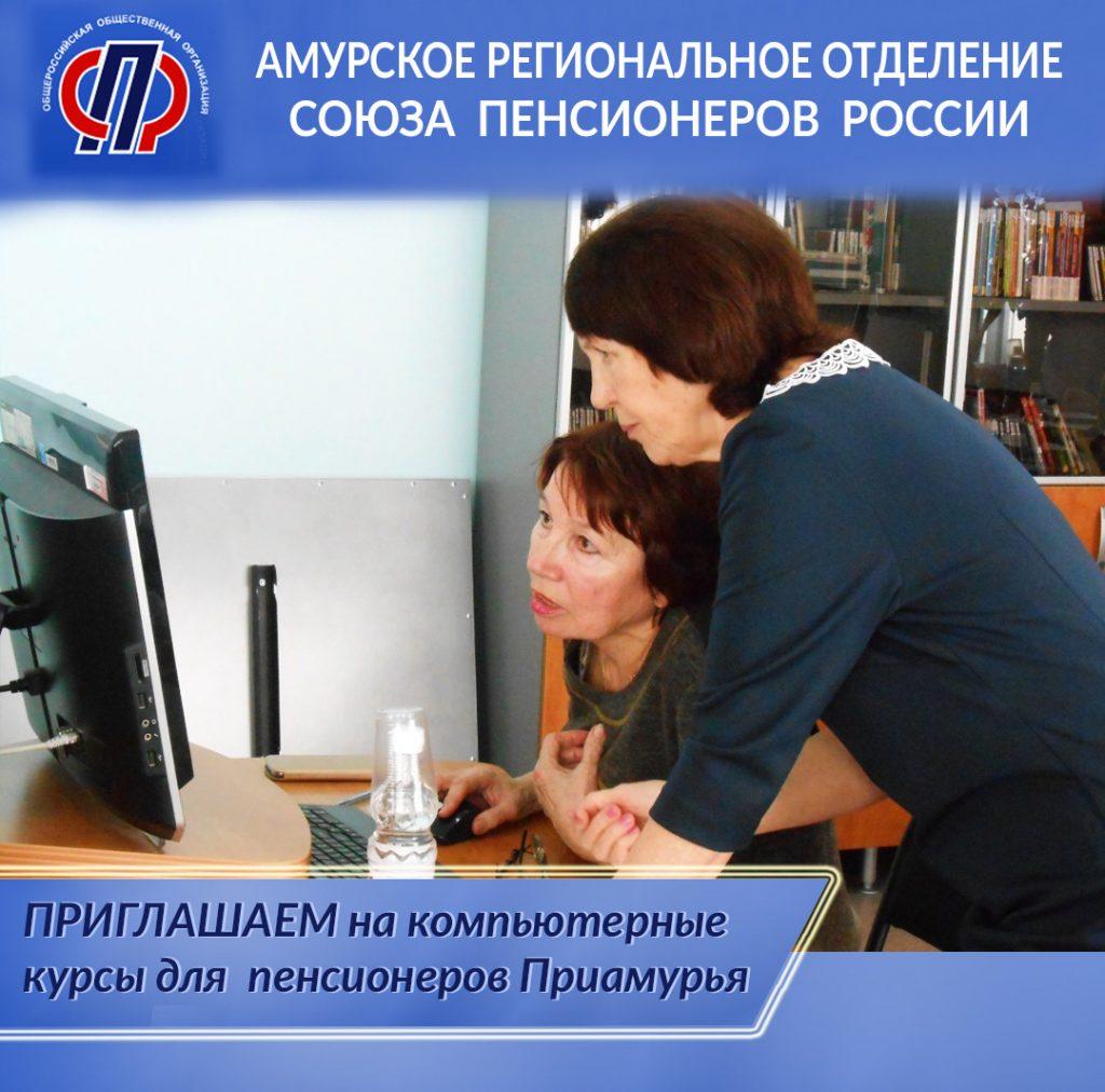 Амурских пенсионеров вновь приглашают на компьютерные курсы