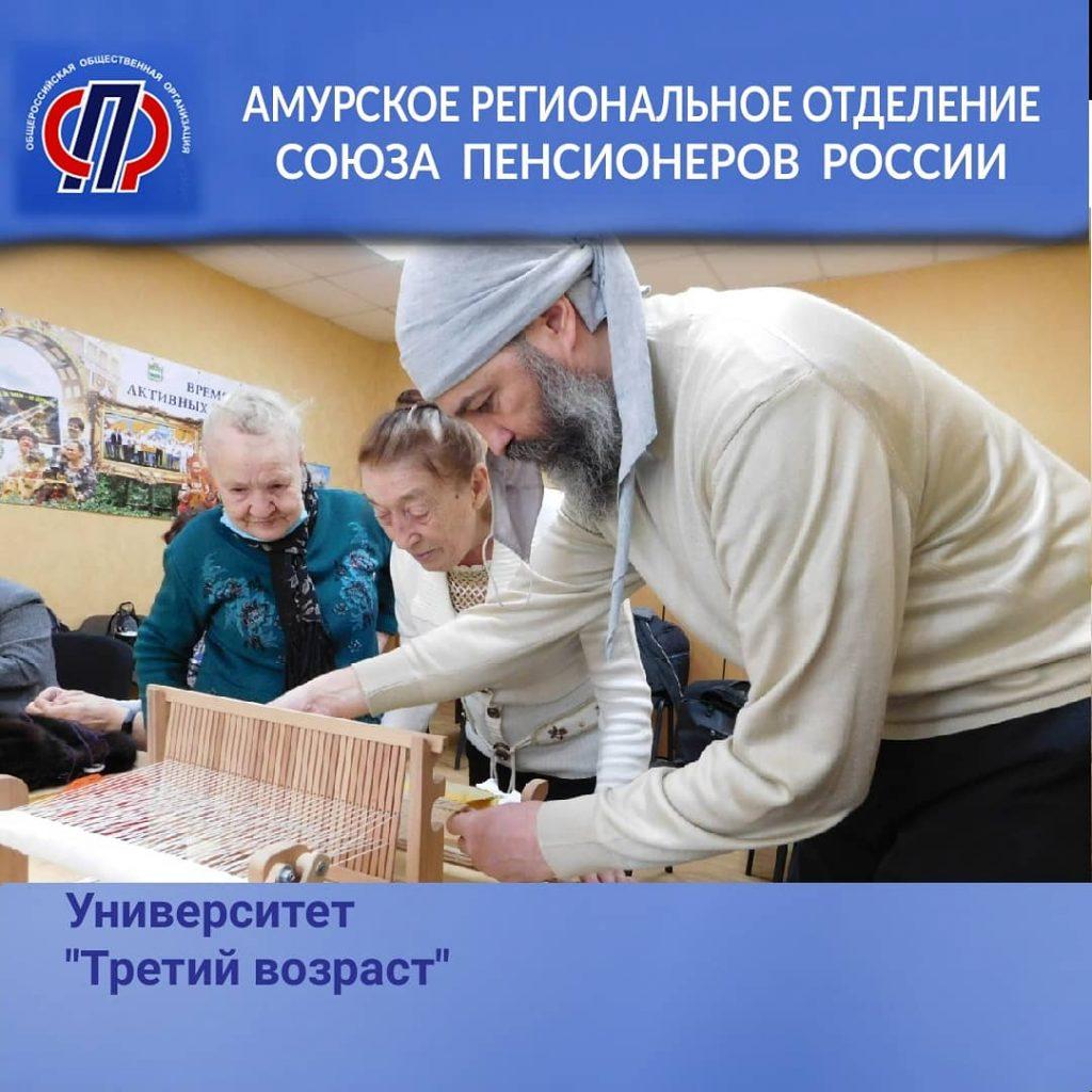 Факультативное занятие для пенсионеров местного отделения «Союза пенсионеров России» г. Благовещенска.
