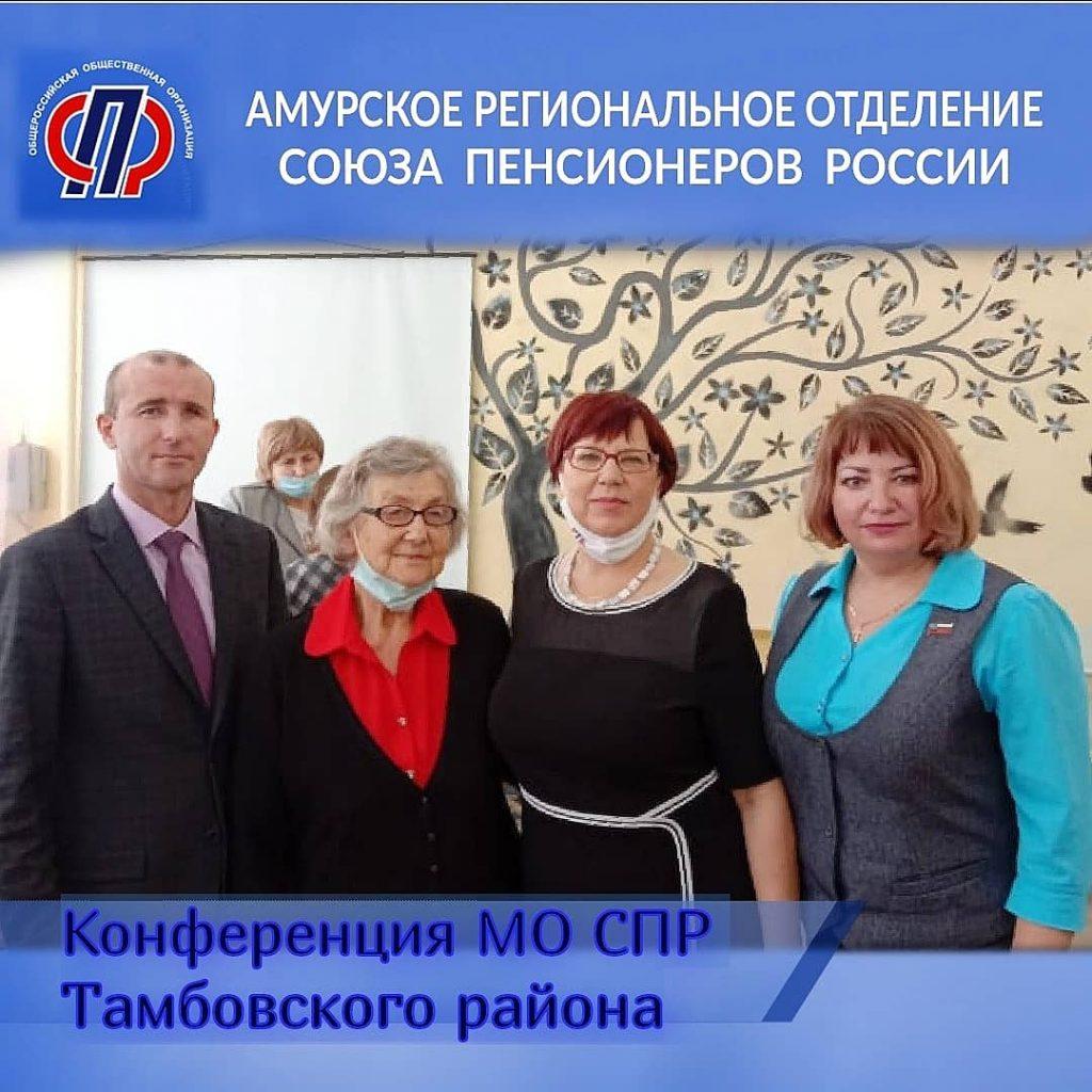 Внеочередная конференция МО СПР Тамбовского района Амурской области