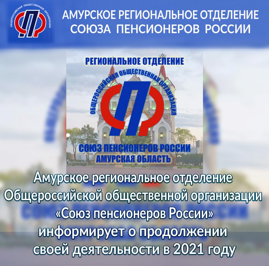 Амурское региональное отделение Общероссийской общественной организации «Союз пенсионеров России» сообщает о продолжении своей деятельности в 2021 г.
