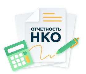 Приглашаем на семинар по налоговой отчетности НКО в формате электронного документооборота