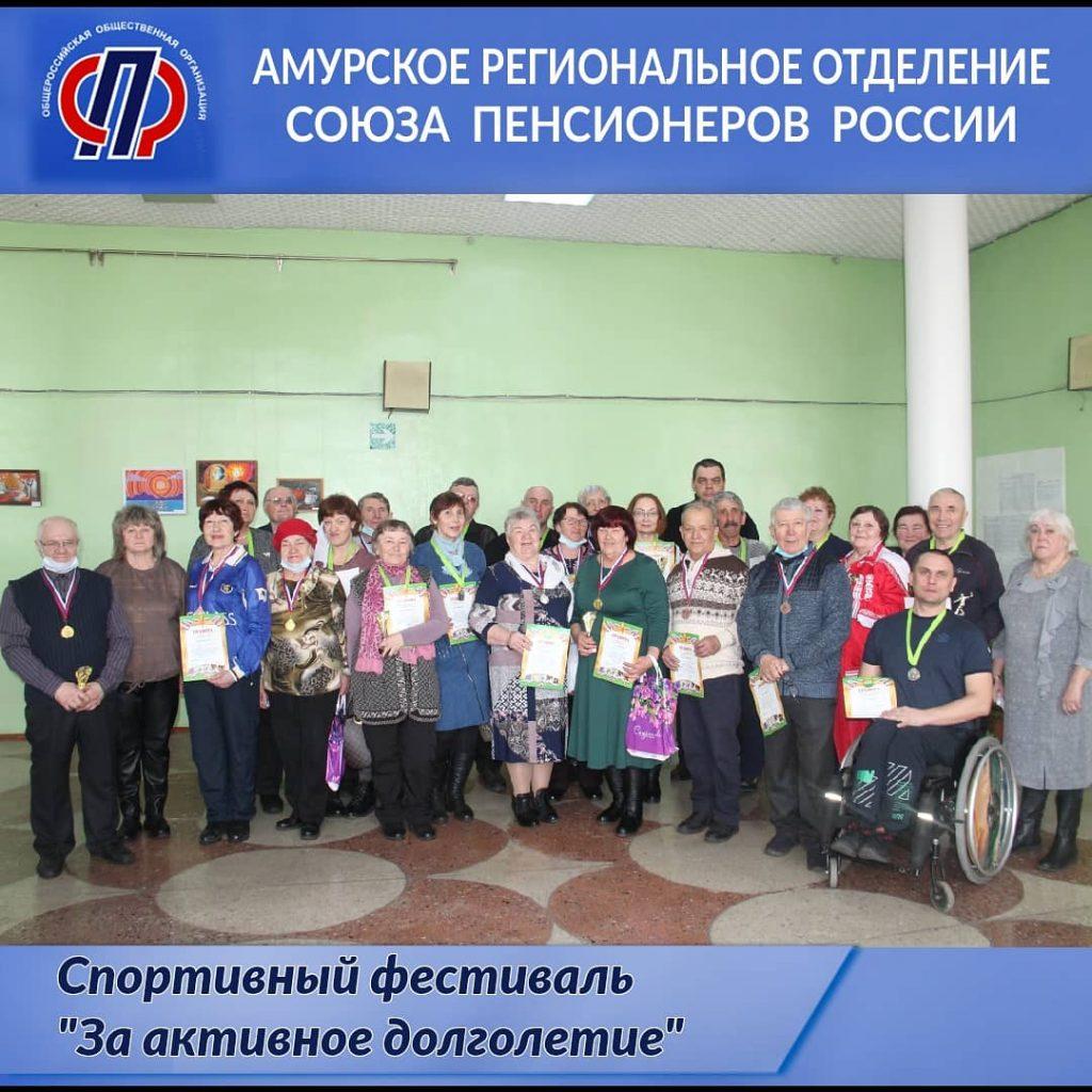 ОткрылсяlX районный спортивный фестиваль пенсионеров и инвалидов