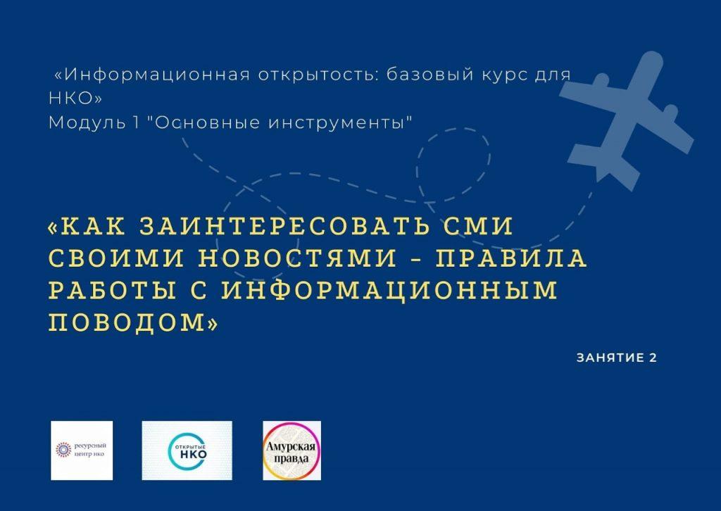 «Образовательная среда» курса «Информационная открытость» для НКО Амурской области