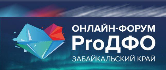 Онлайн-форум «ProДФО — Забайкальский край»