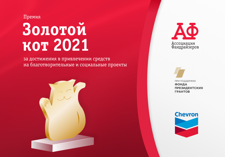19 апреля завершится прием заявок на Премию по фандрайзингу «Золотой кот 2021»