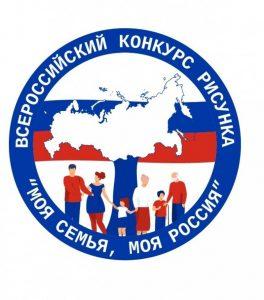Стартует Всероссийский конкурс рисунков «Моя семья, моя Россия».