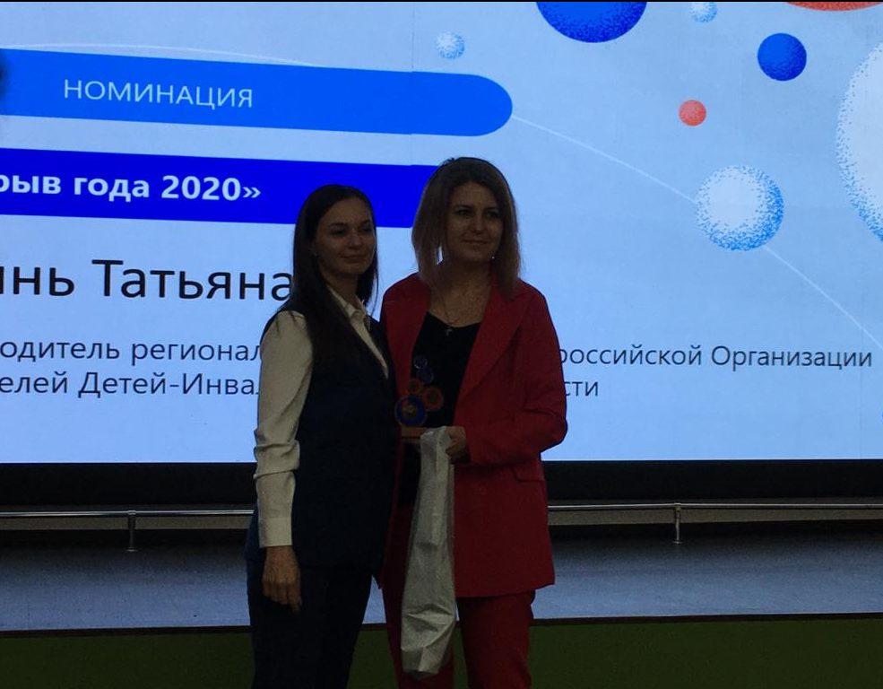 Татьяна Гринь, член Общественной палаты Амурской области, стала победителем в номинации «Прорыв года» в пространстве коллективной работы «Точка Кипения – Благовещенск»