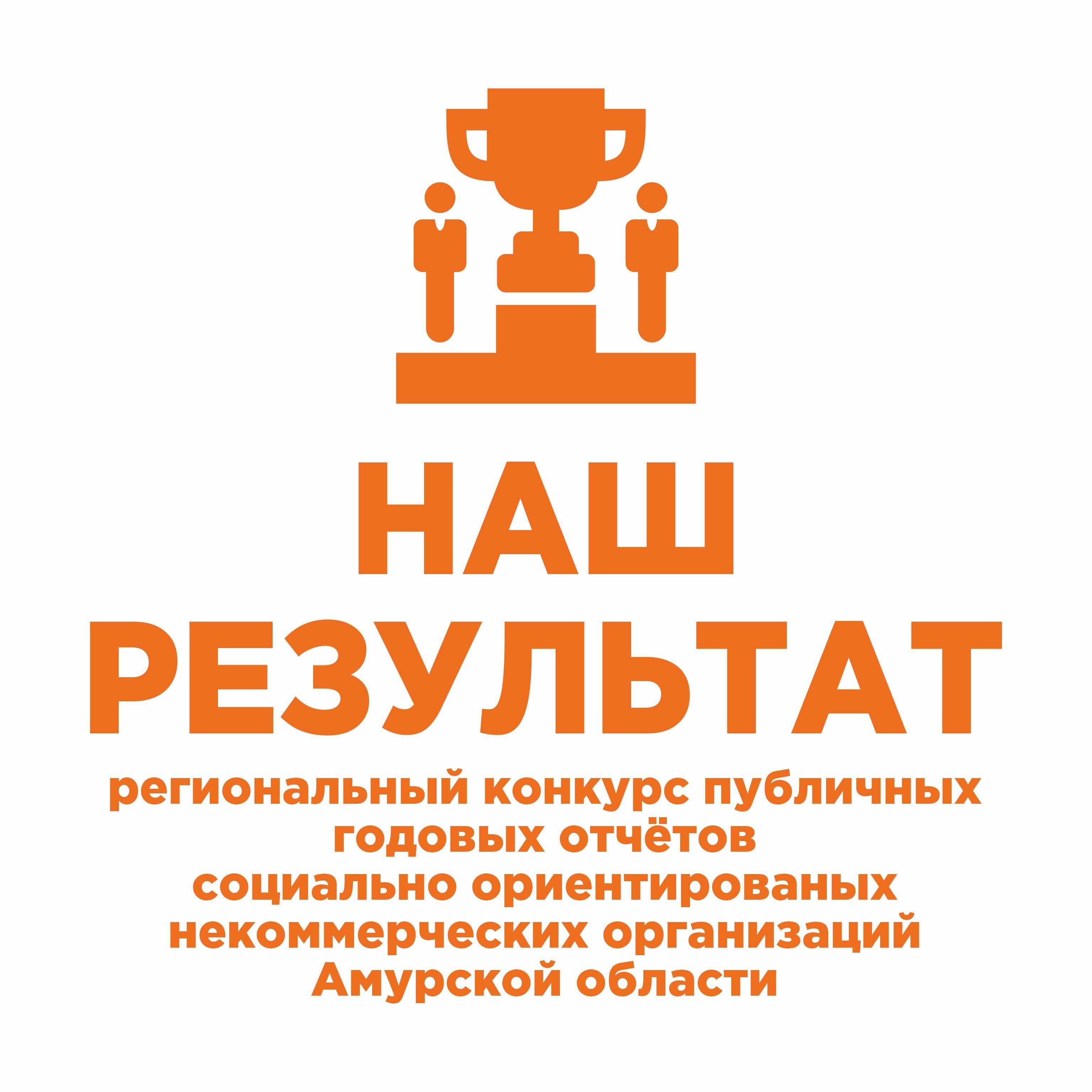РЦ продлевает региональный конкурс публичных годовых отчетов «Наш результат»