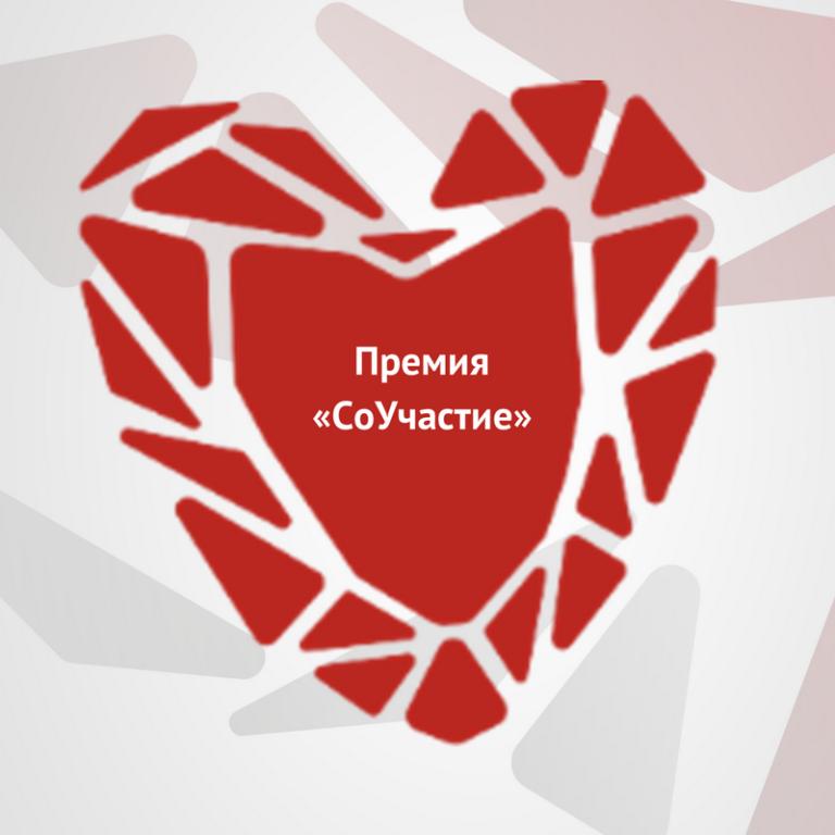 Всероссийская премия за вклад в развитие донорского движения «СоУчастие»
