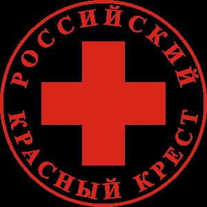 Амурское региональное отделение «Российский Красный Крест» объявляет сбор средств для помощи пострадавшим от наводнения в Амурской области.