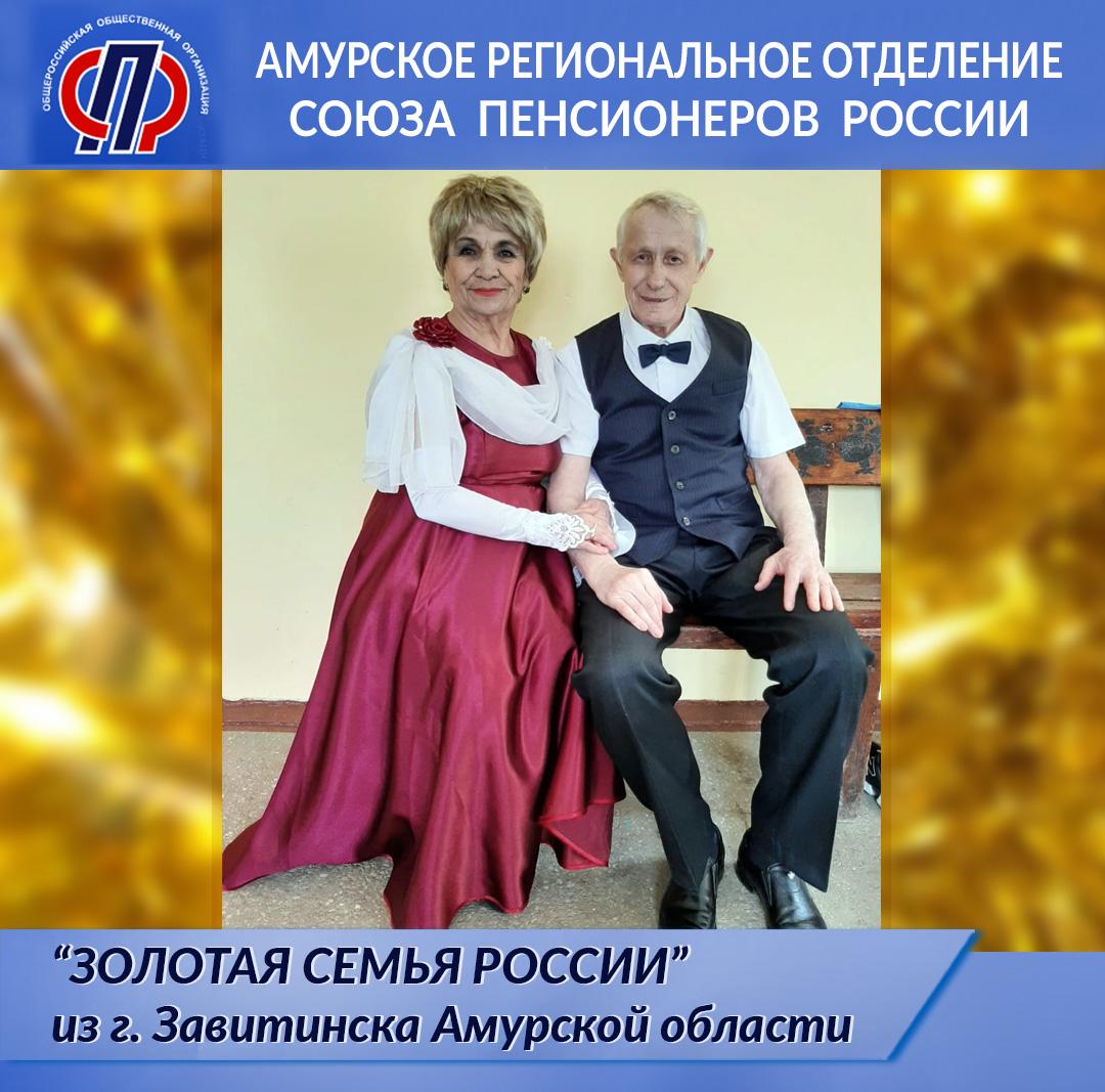 Супруги Аза Ивановна и Виктор Трофимович Григурко из г. Завитинска стали победителями Всероссийского конкурса «Семья года-2021» в номинации «Золотая семья России».