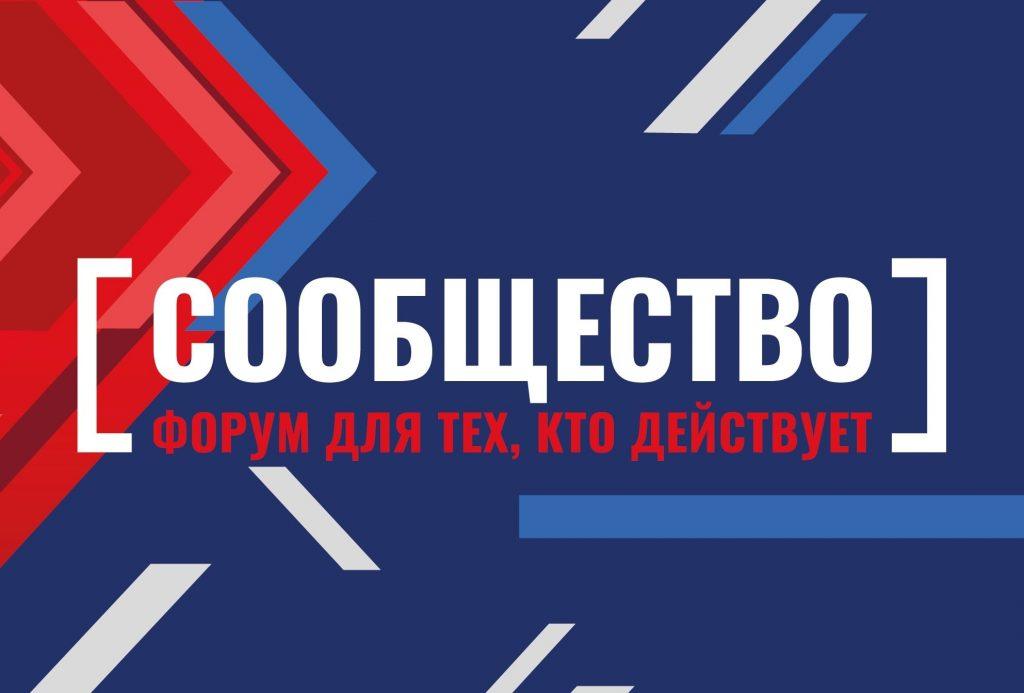 6-7 сентября в Хабаровске пройдет Форум «Сообщество»