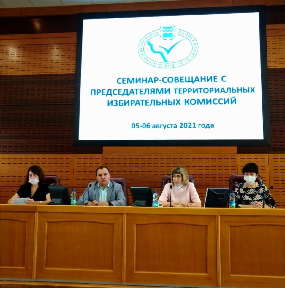Представители регионального штаба приняли участие в семинаре председателей ТИК Амурской области