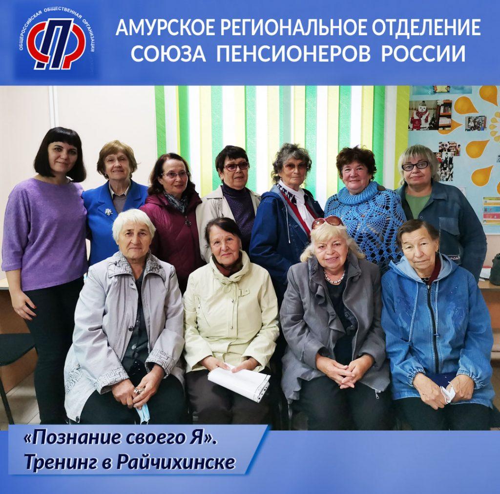 В Райчихинске пенсионеры «Познают своё Я»