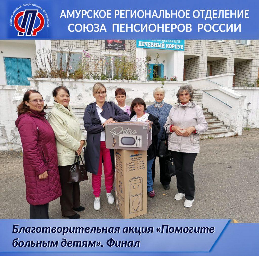 Акция «Помогите больным детям» в Райчихинске