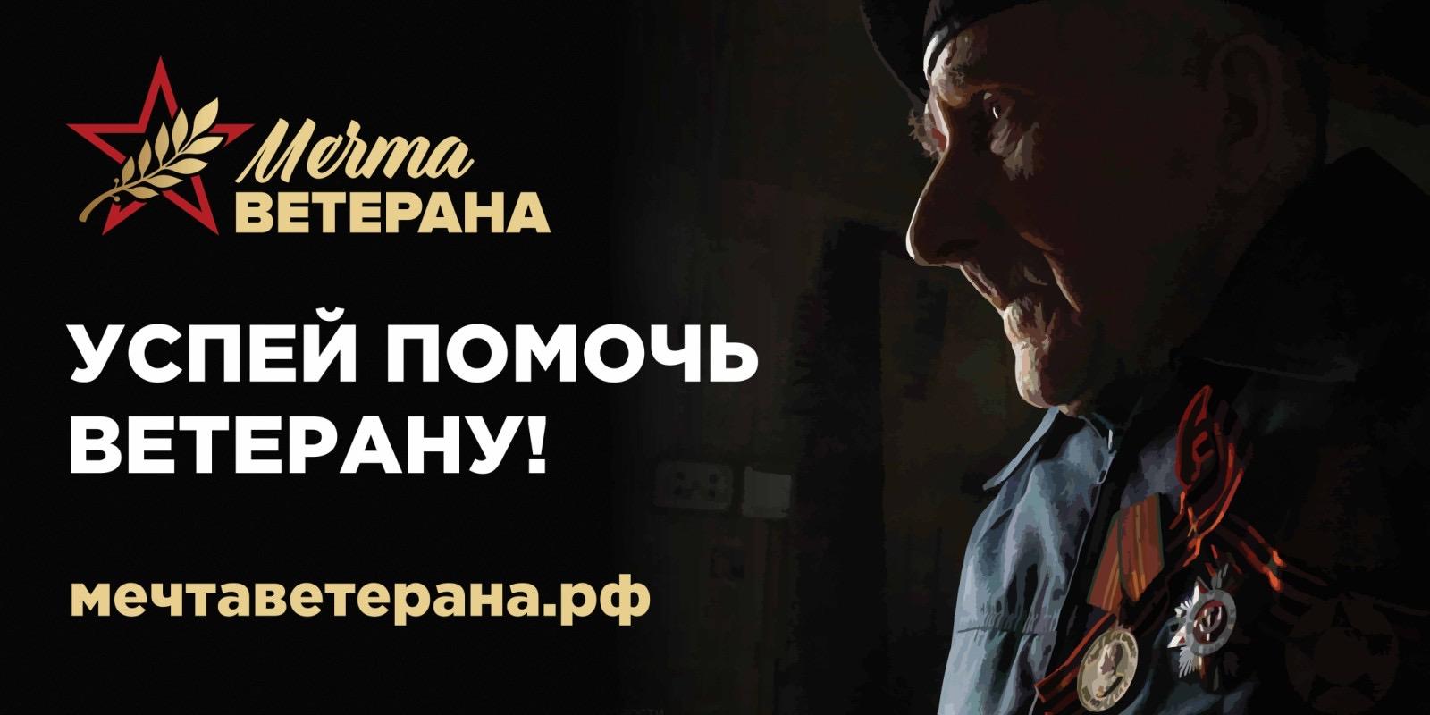 Социальный проект «Мечта ветерана» продолжает исполнять желания ветеранов Великой Отечественной войны
