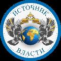 Общественное движение «Объединение граждан России «Источник Власти» проводит акцию по приему обращений граждан