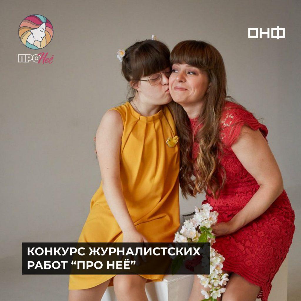 Региональное отделение ОНФ в Амурской области приглашает журналистов и блогеров принять участие в конкурсе федерального проекта ОНФ #ПРО_НЕЕ