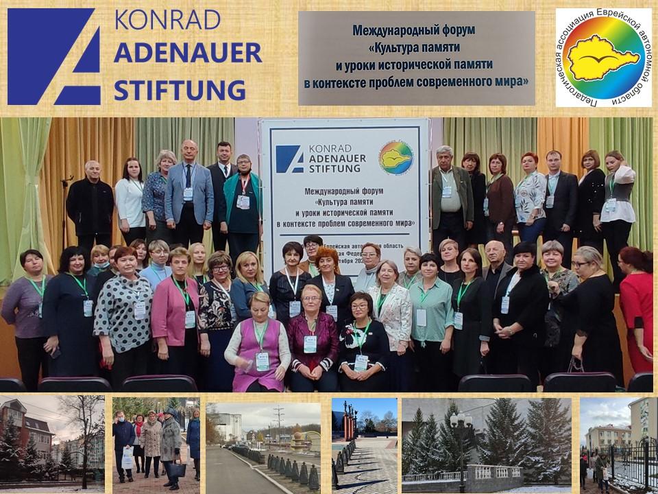 Амурчане приняли участие в Международном форуме «Культура памяти и уроки исторической памяти в контексте проблем современного мира»